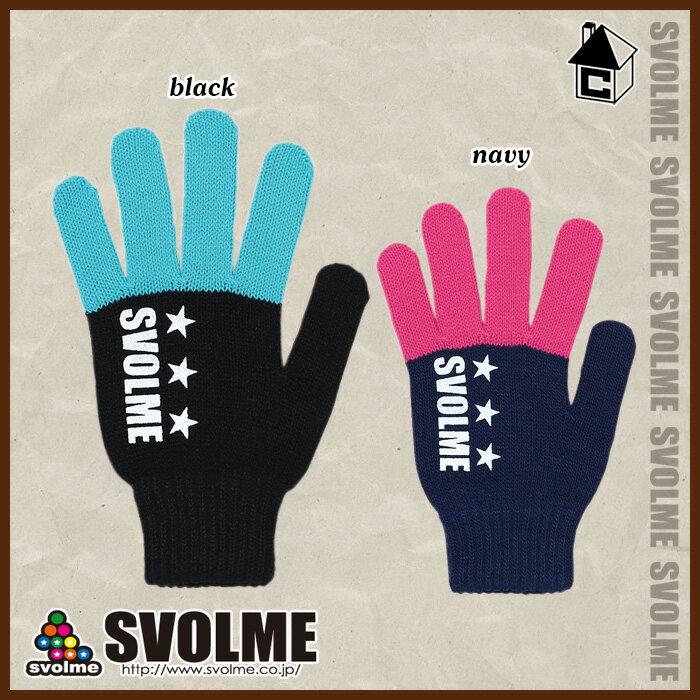 【SALE35%OFF】svolme【スボルメ】ノーマルニットグローブ〈セール サッカー フットサル〉143-22329