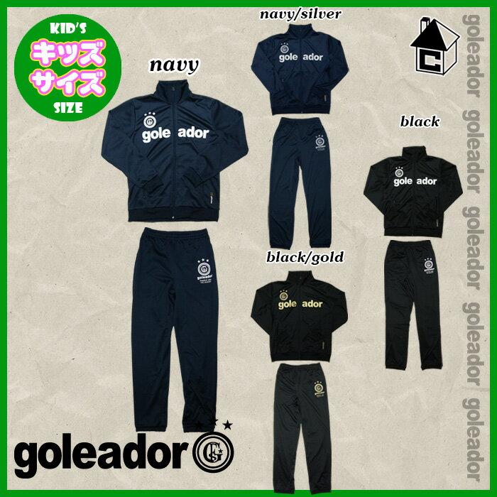 goleador【ゴレアドール】ジャージ上下セット KIDS/キッズ〈フットサル・サッカー・長袖・子供服〉G-443-1K/G-443-2K Set