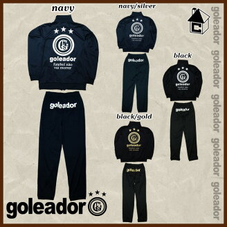 goleador【ゴレアドール】ジャージ上下セット〈フットサル・サッカー・長袖〉G-443-1/G-443-2Set