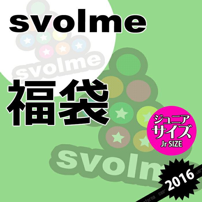 svolme【スボルメ】数量限定svolme Jr福袋 2016〈フットサル サッカー ジュニア 福袋〉154-80699