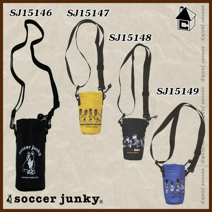 【SALE25%OFF】Soccer Junky【サッカージャンキー】ペットボトルケース〈セール サッカー フットサル〉SJ15146 SJ15147 SJ15148 SJ15149