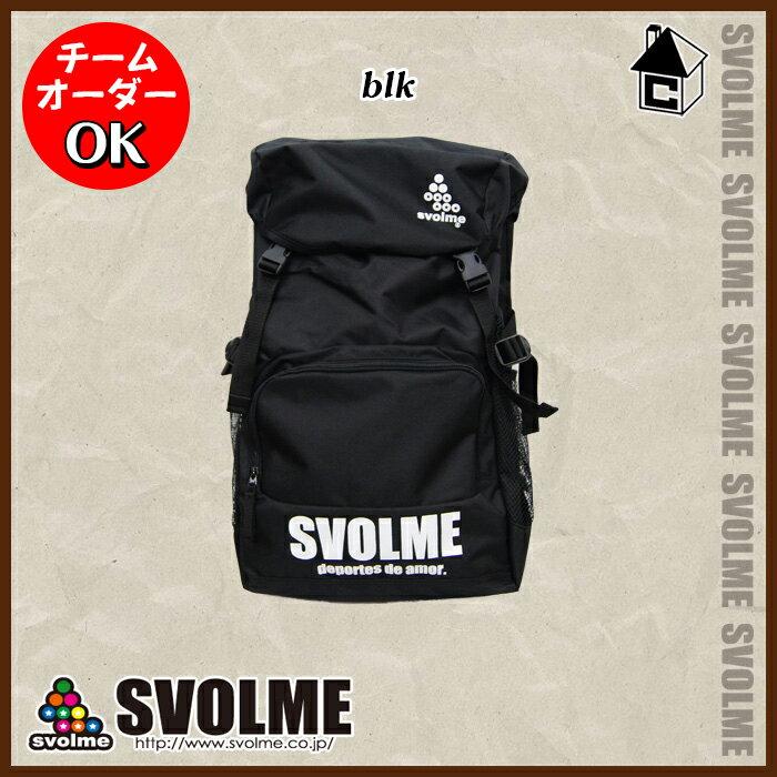 svolme【スボルメ】チームオーダーバックパック〈サッカー フットサル バッグ リュック〉161-00320
