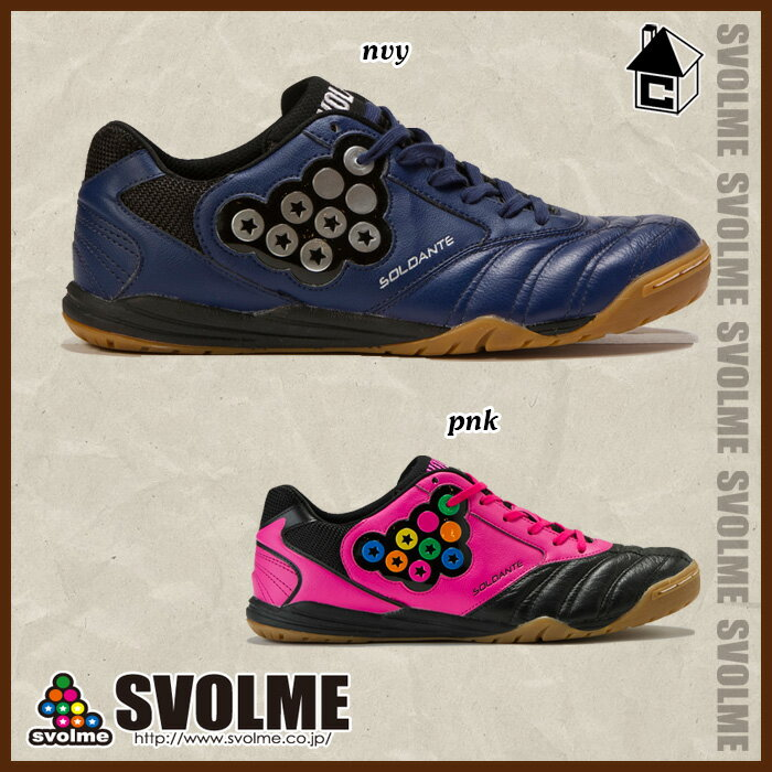 【SALE20%OFF】svolme【スボルメ】SOLDANTE〈セール サッカー フットサル シューズ 靴 ソルダンテ〉161-78061