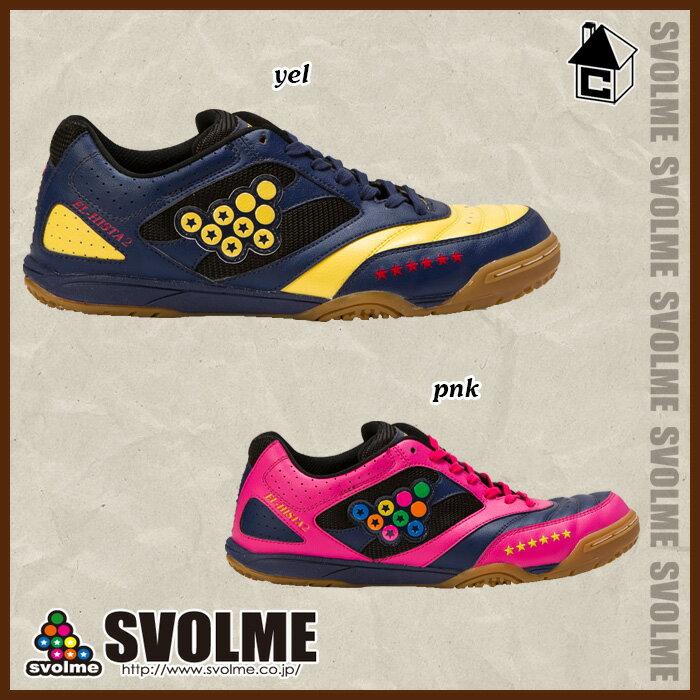 svolme【スボルメ】EL-HISTA 2〈サッカー フットサル シューズ 靴 エルヒスタ〉161-78161