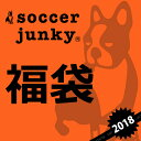 Soccer junky【サッカージャンキー】数量限定2018 claudio pandiani福袋〈フットサル サッカー 福袋〉HB025