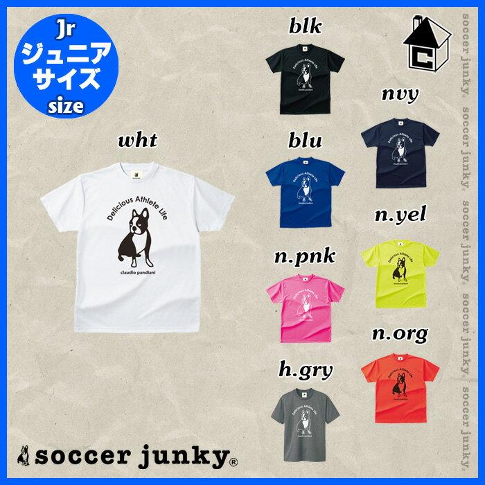 Soccer Junky【サッカージャンキー】ジュニア パンディアーニ ドライTシャツ〈Jr スポーツ トレーニング プラTシャツ キッズ 子供用〉CP17044K