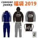 Soccer junky【サッカージャンキー】数量限定2019 claudio pandiani福袋〈フットサル サッカー 福袋〉HB027
