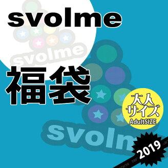【先行予約】svolme【スボルメ】数量限定svolme福袋2014〈フットサルサッカー福袋〉134-00199