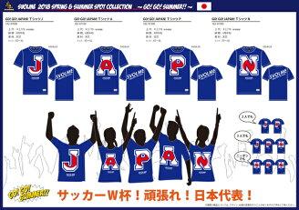 svolme【スボルメ】GO!GO!JAPAN!TシャツJ〈サッカーフットサル半袖Tシャツ〉182-97000