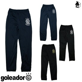 goleador【ゴレアドール】ジャージ パンツ〈フットサル・サッカー・ロングパンツ〉G-443-2