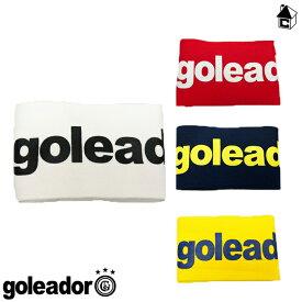 goleador【ゴレアドール】キャプテン マーク(サッカー フットサル キャプテンマーク)G-1179