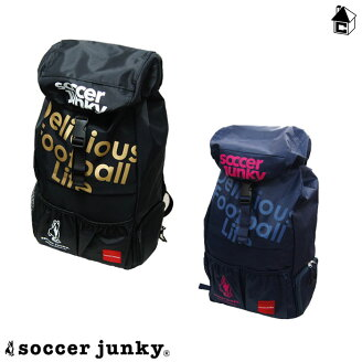 SoccerJunky【サッカージャンキー】旅のお供+1(バックパック)〈サッカーフットサル〉SJ15080
