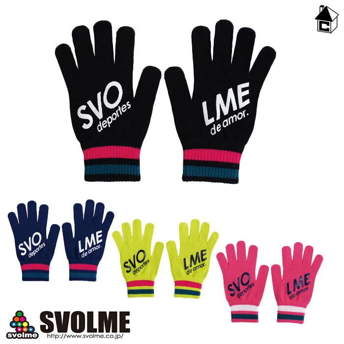svolme【スボルメ】ロゴニットグローブ〈サッカー フットサル 手袋〉183-89029