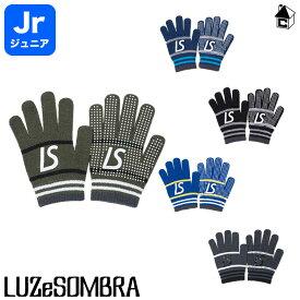 LUZ e SOMBRA/LUZeSOMBRA【ルースイソンブラ】Jr STANDARD KNIT GLOVE〈ニットグローブ 手袋 ジュニア キッズ 子供用〉F1824946