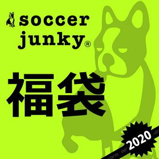 【おかげさまで完売いたしました!】Soccerjunky【サッカージャンキー】数量限定Soccerjunky福袋2014〈フットサルサッカー福袋〉
