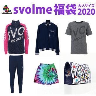 svolme【スボルメ】数量限定svolme福袋2020〈フットサルサッカー福袋〉