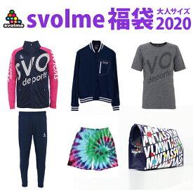 svolme【スボルメ】数量限定svolme 福袋 2020〈フットサル サッカー 福袋〉1194-58899