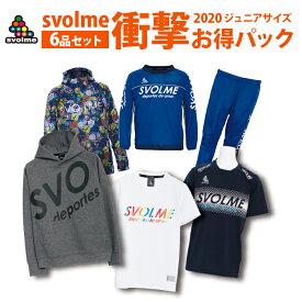 svolme【スボルメ】svolme Jr衝撃お得パック 2020〈フットサル サッカー ジュニア 福袋〉1194-59099
