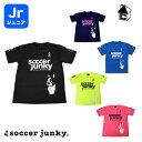 Soccer Junky【サッカージャンキー】ジュニア PANDIANIゲームシャツ〈スポーツ ユニフォーム プラシャツ 子供用 キッズ パンディアー二…