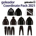 goleador【ゴレアドール】goleador コーディネートパック〈フットサル サッカー 福袋〉HP-2021