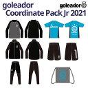 goleador【ゴレアドール】goleador コーディネートパックJr〈フットサル サッカー キッズ 福袋〉HP-2021Jr