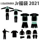 LUZ e SOMBRA/LUZeSOMBRA【ルースイソンブラ】数量限定JUNIOR STANDARD PACK〈フットサル サッカー スタンダード 子供…