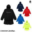 Soccer Junky【サッカージャンキー】ピステ上下セット〈サッカー フットサル ピステ パンツ 上下セット ストレッチ social workout+5〉…
