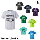 Soccer Junky【サッカージャンキー】プラシャツ〈サッカー フットサル ゲームシャツ ユニフォーム ドリブルマン〉SJ21116