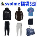 svolme【スボルメ】数量限定SVOLME 福袋2021〈フットサル サッカー 福袋 大人〉1204-82999