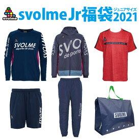 svolme【スボルメ】SVOLME Jr福袋 2021〈フットサル サッカー ジュニア 福袋〉1204-83099