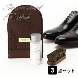Arno用シューケア グローブクロス付セット ガラス革 ガラスレザー 汚れ落とし 栄養補給 靴磨き シューケアセット