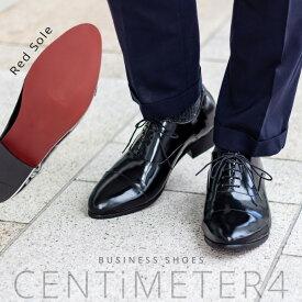 革靴 ビジネスシューズ 本革 メンズ 送料無料 ストレートチップ シューズ 内羽根 皮靴 黒 大きいサイズ フォーマル 結婚式 履きやすい ドレスシューズ カジュアル ビジネス 冠婚葬祭 茶色 低反発 スーツ 紳士靴 就活 卒業式