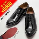 15400円→6600円●革靴 本革 メンズ ビジネスシューズ ストレートチップ シューズ 内羽根 皮靴 黒 大きいサイズ フォ…