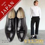 ストレートチップメダリオン本革メンズビジネスシューズフォーマル当店一番人気の紳士靴のメダリオン装飾モデルがあす楽対応で登場サイズ交換対応・送料無料定番のブラック革靴