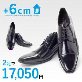 「+6cm」背が高くなる シークレットシューズ ビジネスシューズ メンズ 本革 革靴 皮靴 ドレスシューズ 結婚式