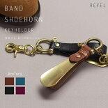 靴べら/BANDSHOEHORNKEYHOLDER/シューホーン本革真鍮レザーブラスREVEL