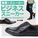 ビジネススニーカーメンズカジュアルシューズ履きやすい楽快適ビジネスマンキレイめ大人ジャケパンショートパンツ
