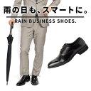 レインシューズ メンズ ビジネスシューズ 通気性 蒸れない 防水 本革 日本製 内羽根 ストレートチップ 雨の日 ビジネ…