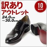 アウトレット革靴ビジネスシューズ本革メンズ|ストレートチップ黒茶色ブラックブラウンビジネス皮靴フォーマルビジネスカジュアル内羽根ドレスシューズロングノーズ