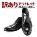 在庫限り アウトレット 革靴 ビジネスシューズ メンズ 本革 ストレートチップ 黒 茶色 フォーマル カジュアル シュー…