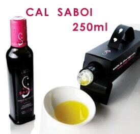 Cal Saboi カルサボイ エクストラバージンオリーブオイル250ml【楽ギフ_包装】【ケースは付きません】