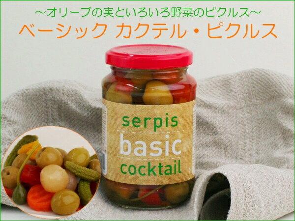 Serpis セルピス ベーシックカクテル・ピクルス