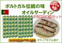 ボナペティ ポルトガル産オイルサーディン60個セット(オリーブオイル漬)【業務用】