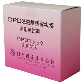 DPDマジック200包入(粉末)スティックタイプ 残留塩素 簡単 測定【室外遊具/プール用品】