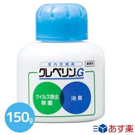 クレベリンG 150g 大幸薬品