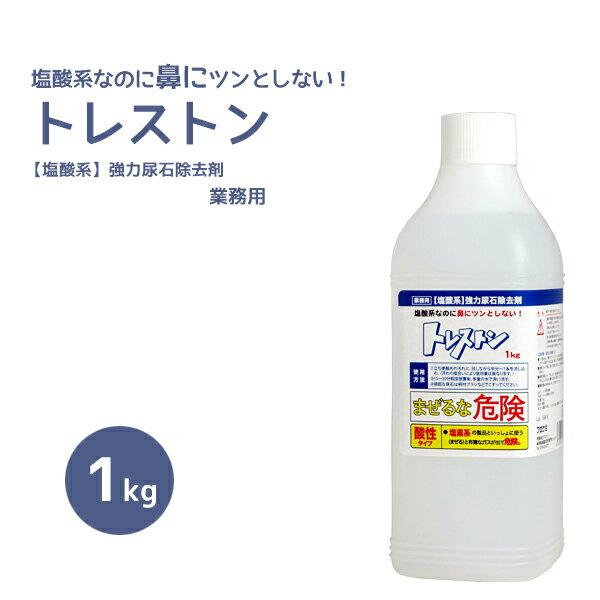 尿石除去剤トイレ洗浄剤 トレストン 1kg