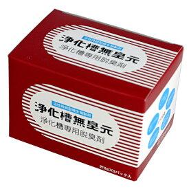 浄化槽専用脱臭剤 浄化槽無臭元 630g [210g×3袋]×1箱 活性持続性型微生物製剤 【送料無料】
