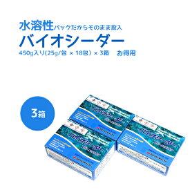 バイオシーダー 3箱 浄化槽機能回復剤 浄化槽バクテリア 浄化槽『浄化槽用品・強力消臭剤・塩素剤』