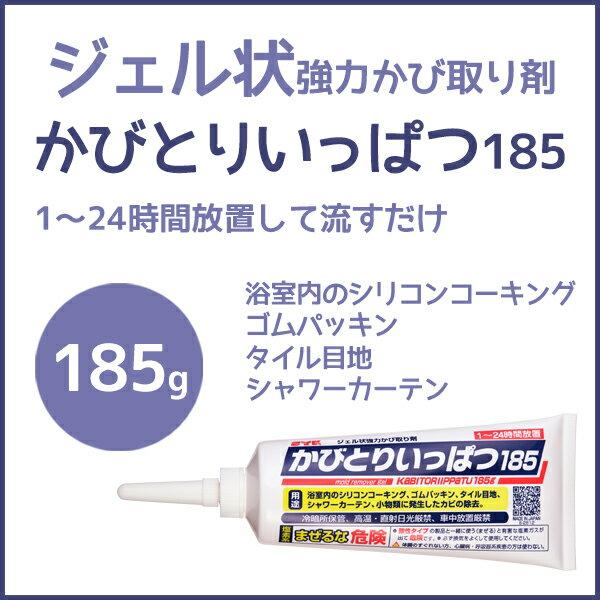 かびとりいっぱつ185(旧品名:カビとり一発)185g【業務用 かび取り】