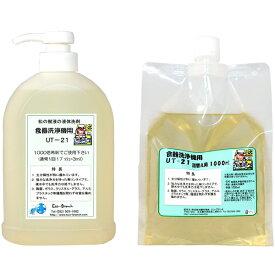 植物油由来成分からできたボタニカル多用途洗剤「食器洗浄機用UT-21」800ml濃縮/ 食器洗浄機用詰替え1000mlセット